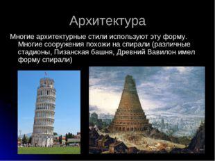 Архитектура Многие архитектурные стили используют эту форму. Многие сооружени