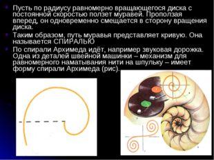 Пусть по радиусу равномерно вращающегося диска с постоянной скоростью ползет
