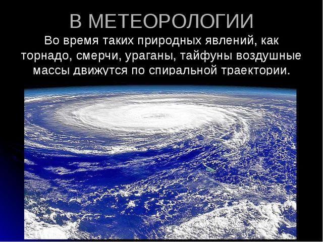 В МЕТЕОРОЛОГИИ Во время таких природных явлений, как торнадо, смерчи, ураганы...
