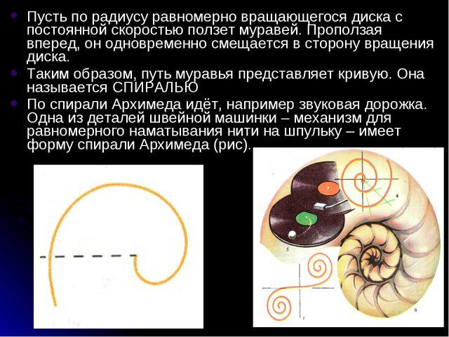 Пусть по радиусу равномерно вращающегося диска с постоянной скоростью ползет...