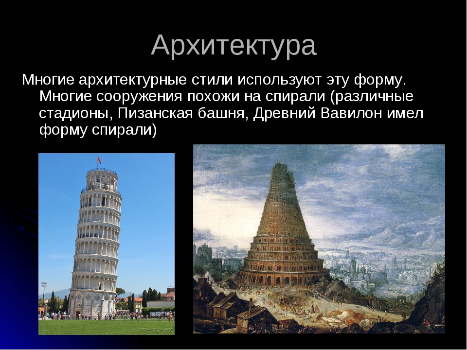 Архитектура Многие архитектурные стили используют эту форму. Многие сооружени...