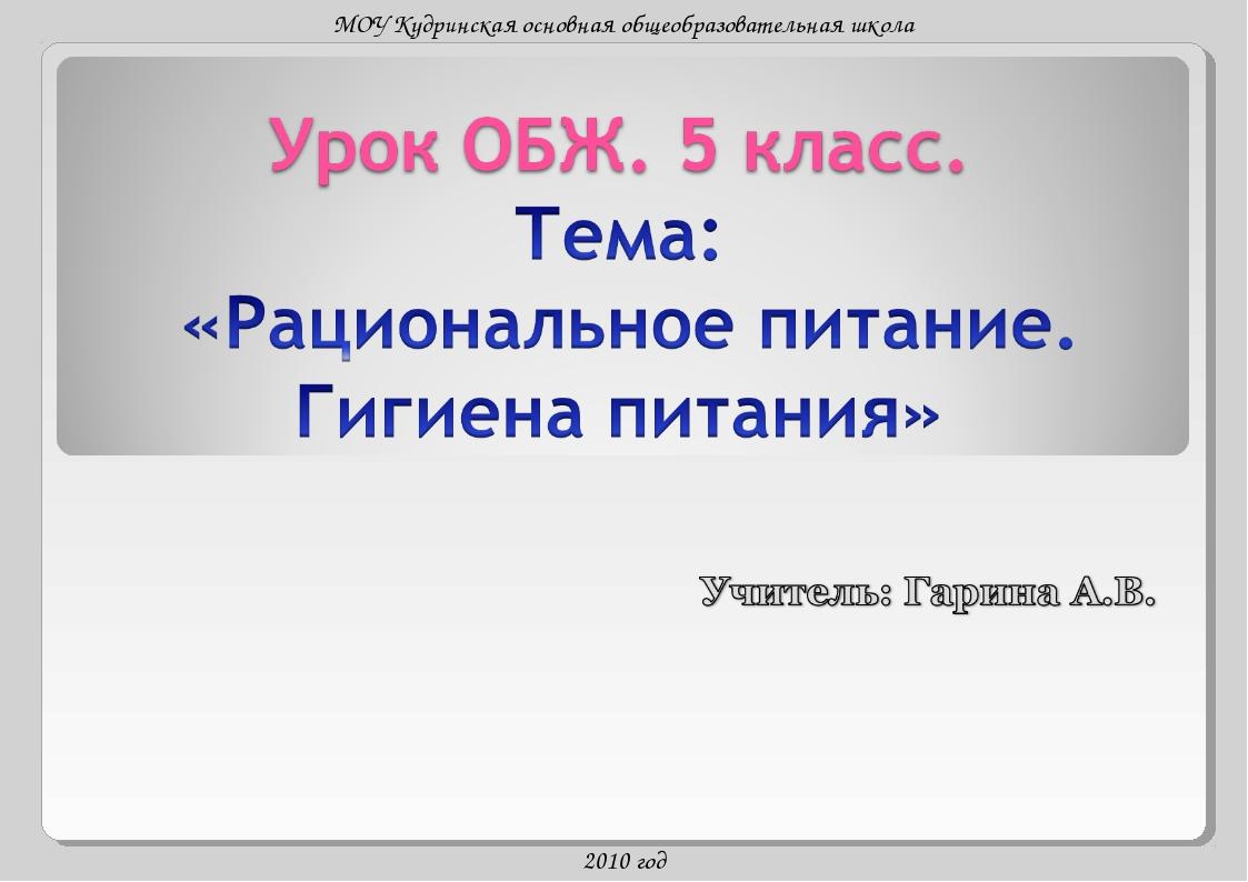 МОУ Кудринская основная общеобразовательная школа 2010 год