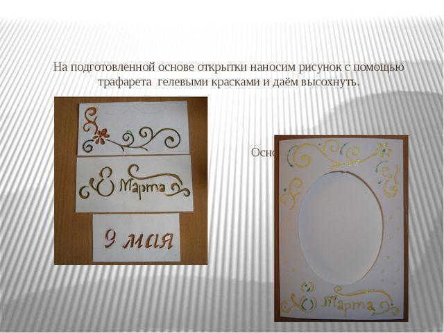 На подготовленной основе открытки наносим рисунок с помощью трафарета гелевы...