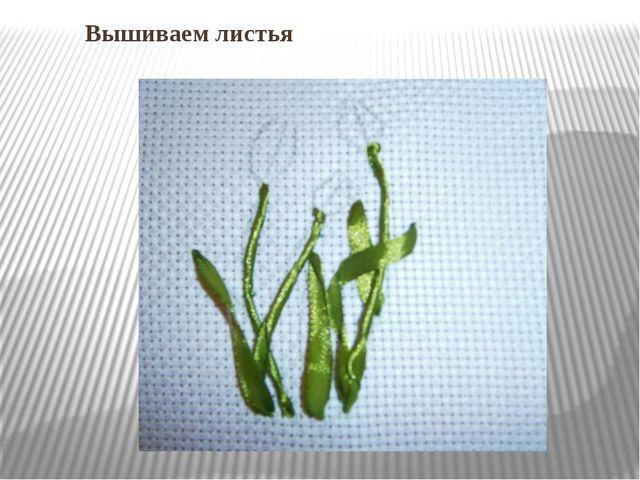 Вышиваем листья