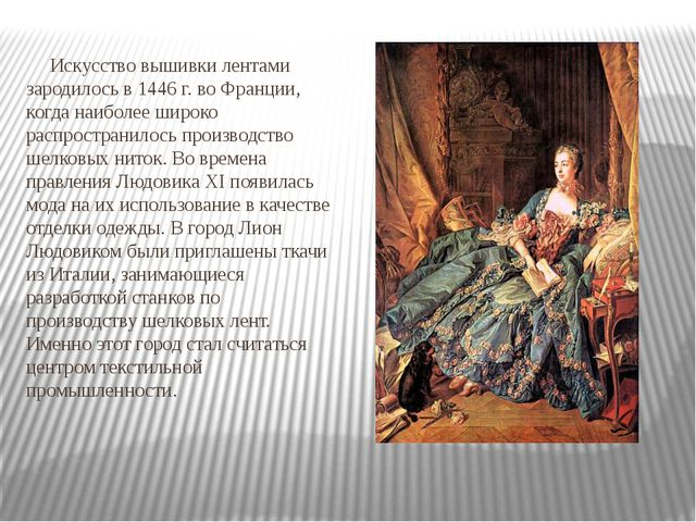 Искусство вышивки лентами зародилось в 1446 г. во Франции, когда наиболее ши...