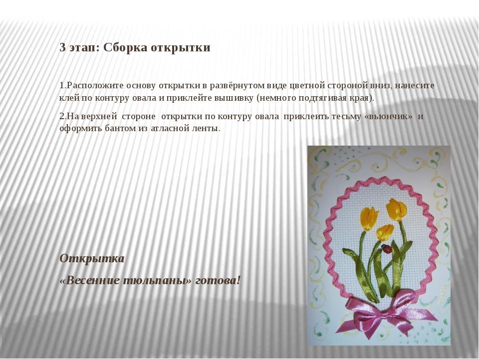 3 этап: Сборка открытки 1.Расположите основу открытки в развёрнутом виде цве...