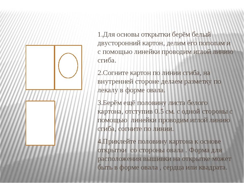 1.Для основы открытки берём белый двусторонний картон, делим его пополам и с...