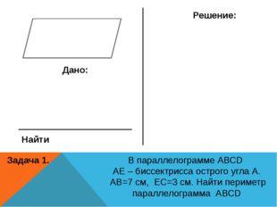 В параллелограмме АВСD АЕ – биссектрисса острого угла А. АВ=7 см, ЕС=3 см. На
