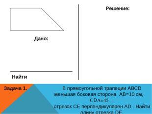В прямоугольной трапеции АВСD меньшая боковая сторона АВ=10 см, ∠ СDА=45 ̊, о