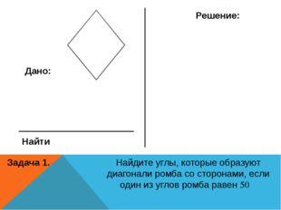 Найдите углы, которые образуют диагонали ромба со сторонами, если один из угл