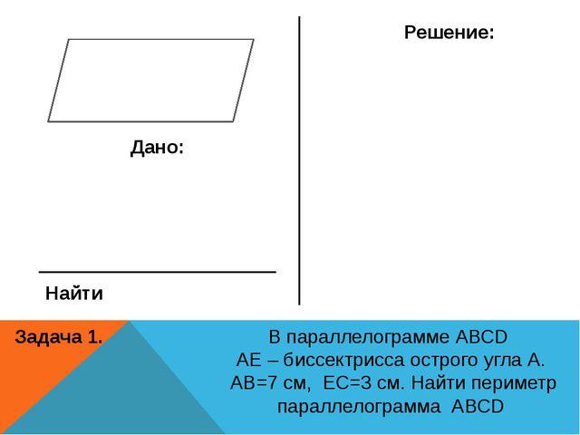 В параллелограмме АВСD АЕ – биссектрисса острого угла А. АВ=7 см, ЕС=3 см. На...
