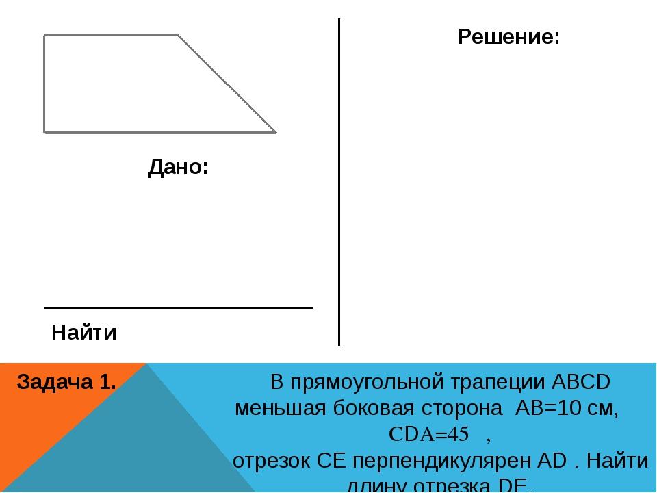 В прямоугольной трапеции АВСD меньшая боковая сторона АВ=10 см, ∠ СDА=45 ̊, о...