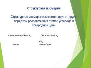 Структурная изомерия Структурные изомеры отличаются друг от друга порядком ра