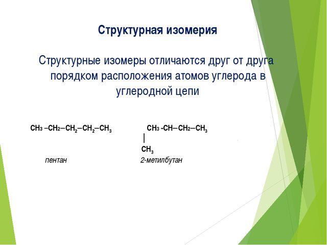 Структурная изомерия Структурные изомеры отличаются друг от друга порядком ра...