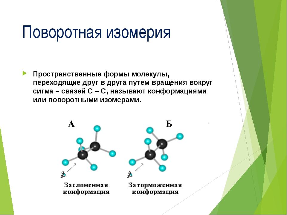 Пространственные формы молекулы, переходящие друг в друга путем вращения вокр...