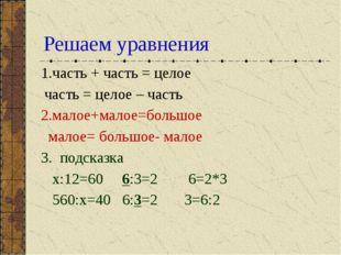 Решаем уравнения 1.часть + часть = целое часть = целое – часть 2.малое+малое=
