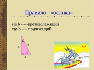 Правило «ослика» sin b -----противолежащий cos b ---- прилежащий a b c α β