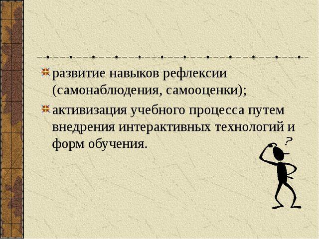 развитие навыков рефлексии (самонаблюдения, самооценки); активизация учебног...