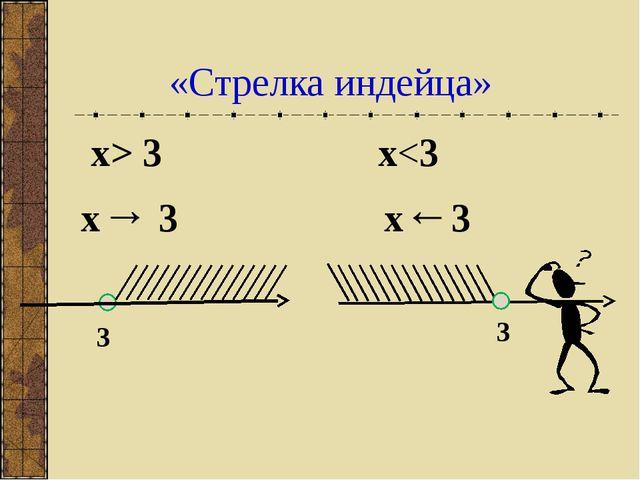 «Стрелка индейца» x> 3 х