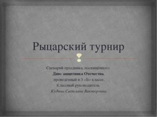 Рыцарский турнир Сценарий праздника, посвящённого Дню защитника Отечества, пр