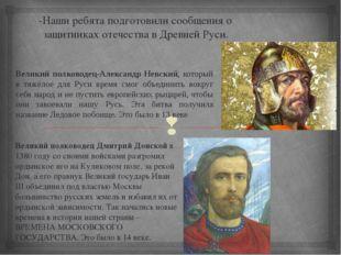 -Наши ребята подготовили сообщения о защитниках отечества в Древней Руси. Вел