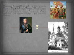 Полководец Дмитрий Пожарский и городской староста Нижнего Новгорода Козьма Ми