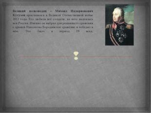 Великий полководец – Михаил Илларионович Кутузов прославился в Великой Отечес