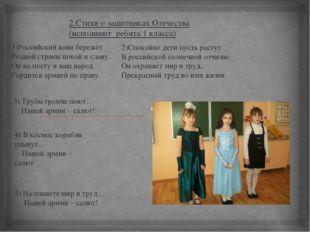 2.Стихи о защитниках Отечества (исполняют ребята 1 класса) 1)Российский воин