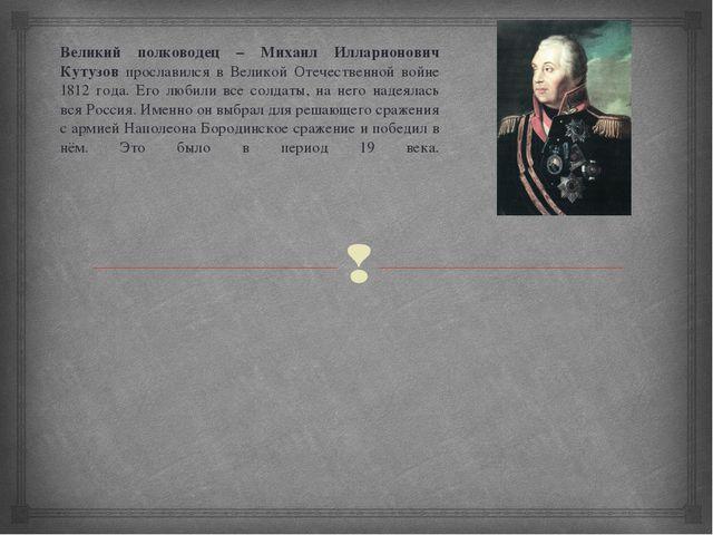 Великий полководец – Михаил Илларионович Кутузов прославился в Великой Отечес...