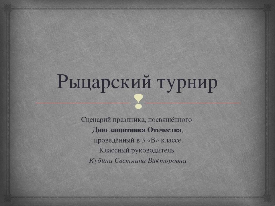 Рыцарский турнир Сценарий праздника, посвящённого Дню защитника Отечества, пр...