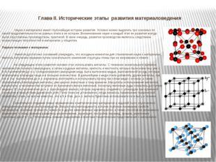 ГлаваII.Исторические этапы развития материаловедения Наука о материалах им