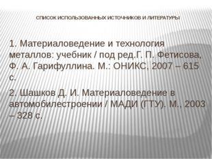СПИСОК ИСПОЛЬЗОВАННЫХ ИСТОЧНИКОВ И ЛИТЕРАТУРЫ 1. Материаловедение и технологи