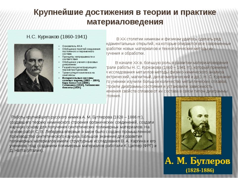 Крупнейшие достижения в теории и практике материаловедения В XX столетии хими...