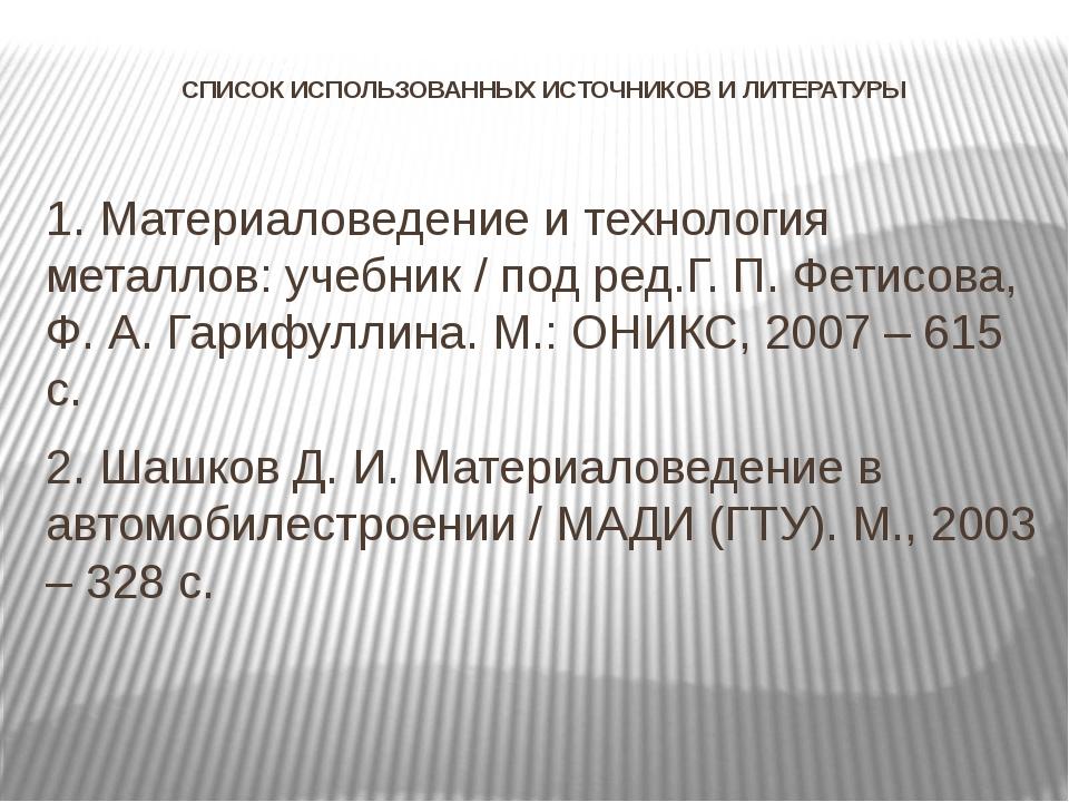 СПИСОК ИСПОЛЬЗОВАННЫХ ИСТОЧНИКОВ И ЛИТЕРАТУРЫ 1. Материаловедение и технологи...