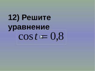 12) Решите уравнение