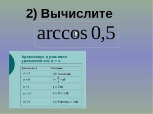 2) Вычислите
