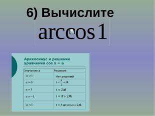 6) Вычислите