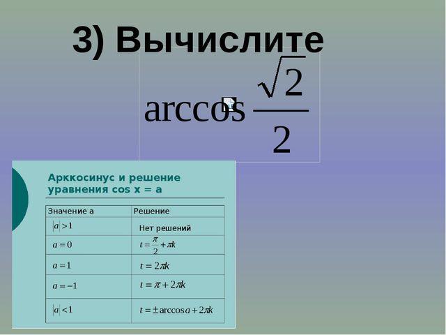 3) Вычислите