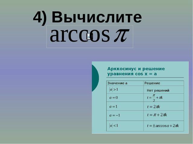4) Вычислите