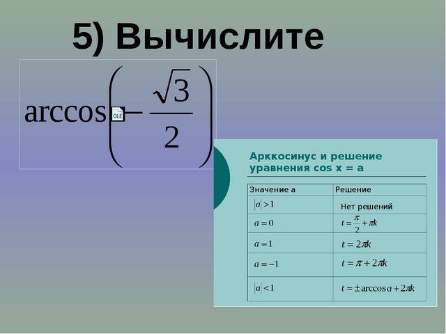 5) Вычислите