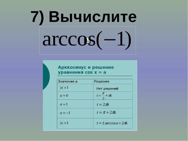 7) Вычислите