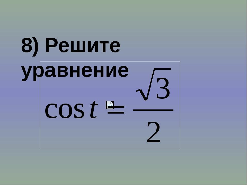8) Решите уравнение