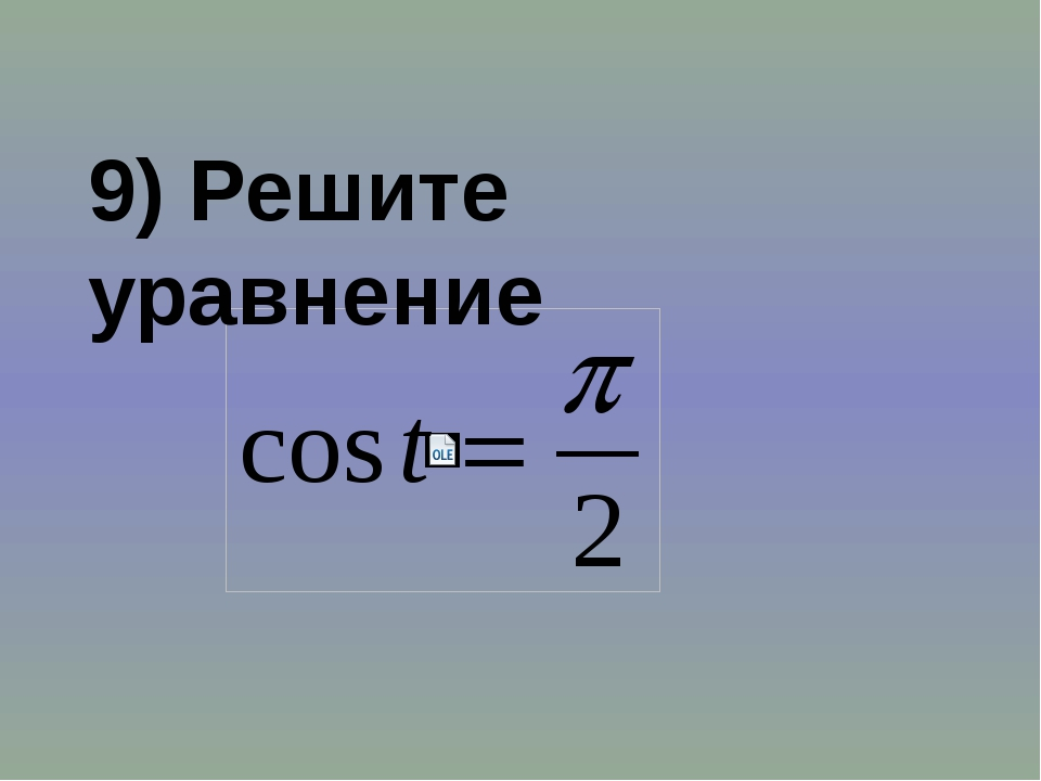 9) Решите уравнение
