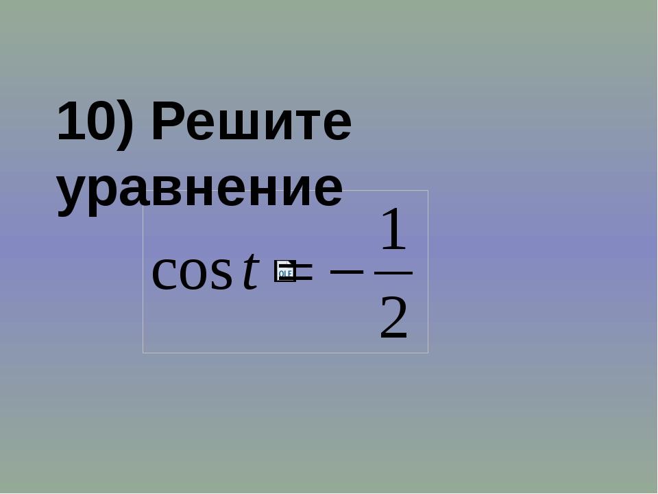 10) Решите уравнение