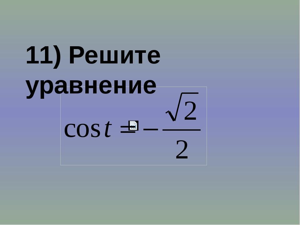 11) Решите уравнение