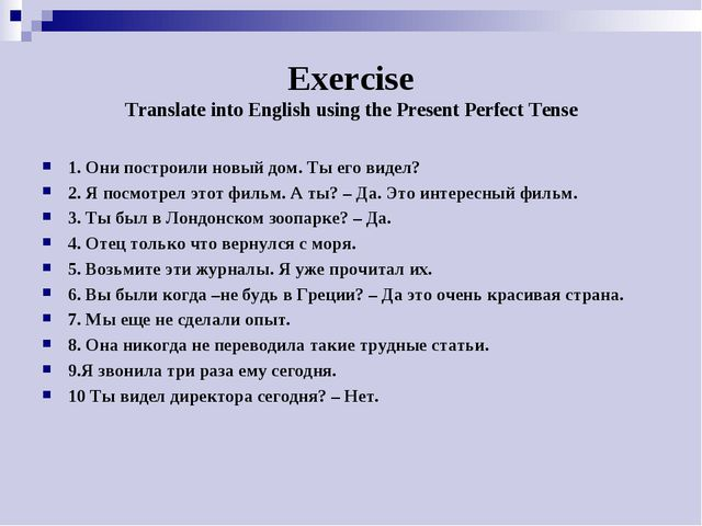 Exercise Translate into English using the Present Perfect Tense 1. Они постро...