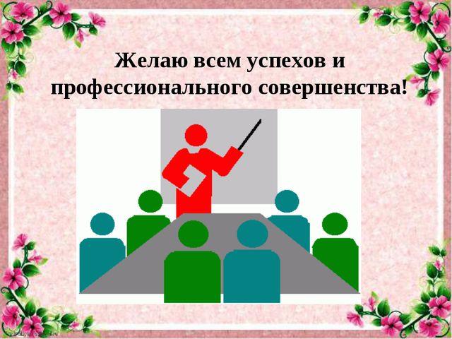 Желаю всем успехов и профессионального совершенства!