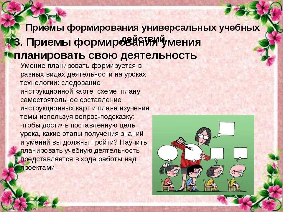 Приемы формирования универсальных учебных действий 3. Приемы формирования уме...