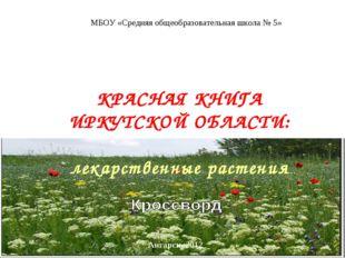 КРАСНАЯ КНИГА ИРКУТСКОЙ ОБЛАСТИ: лекарственные растения МБОУ «Средняя общеобр