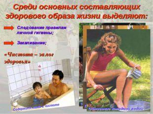 Среди основных составляющих здорового образа жизни выделяют: Следование прави